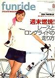 funride (ファンライド) 2008年 08月号 [雑誌]