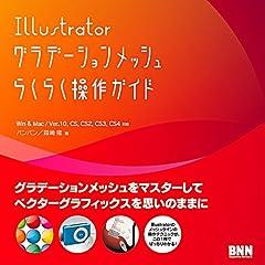 【クリックで詳細表示】Illustratorグラデーションメッシュらくらく操作ガイド: バンバン, 森崎隆: 本