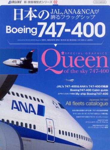 日本のBoeing747-400