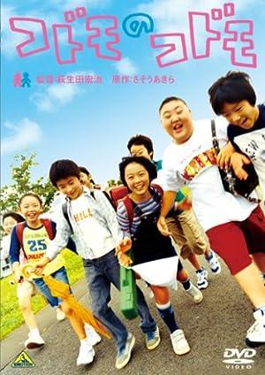 コドモのコドモ [DVD]