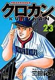 クロカン 23 (ニチブンコミックス)