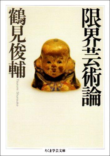 Критическая теория искусства (розничный или Гакугеи Bunko)