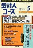 会計人コース 2015年 05 月号 [雑誌]