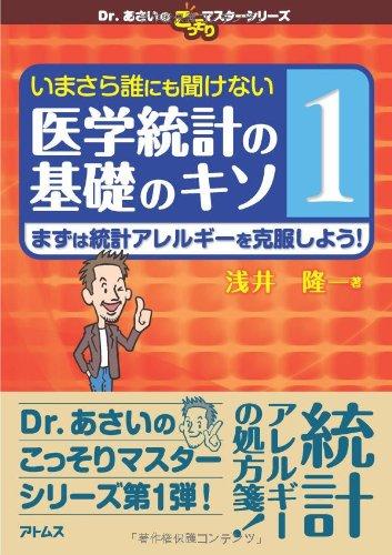 いまさら誰にも聞けない医学統計の基礎のキソ 第1巻 まずは統計アレルギーを克服しよう!