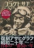 復刻アサヒグラフ昭和二十年日本の一番長い年