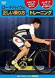 ロードバイクの正しい乗り方とトレーニング
