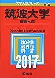 筑波大学(推薦入試) (2017年版大学入試シリーズ)