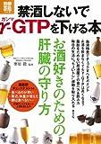 禁酒しないでもγ-GTPを下げる本 (別冊宝島 1942 ホーム)