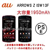 【PSE取得製品】バッテリー ARROWS Z ISW13F au用(HLI-ISW13FSL) Mugen Power