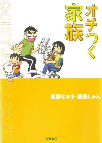 オチつく家族 (akita essay collection)