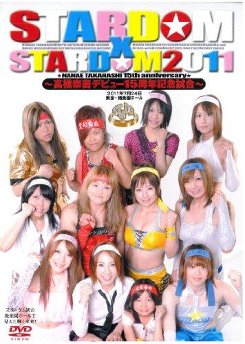 STARDOM × STARDOM 2011~2011年7月24日後楽園ホール~ [DVD]