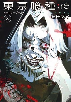 東京喰種トーキョーグール:re 3 (ヤングジャンプコミックス)