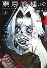 東京喰種:re 第3巻