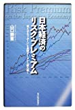 日本経済のリスク・プレミアム—「見えざるリターン」を長期データから読み解く