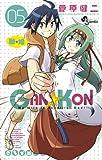 GAN☆KON 5 (少年サンデーコミックス)