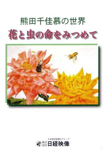 熊田千佳慕の世界 (花と虫の命を見つめて)