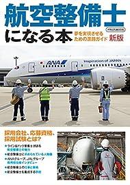 航空整備士になる本 新版 (夢を実現させるための進路ガイド)