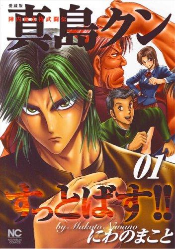 真島クンすっとばす!! 01―陣内流柔術武闘伝 愛蔵版 (ニチブンコミックス)