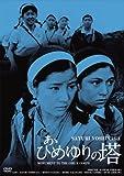 日活100周年邦画クラシック GREAT20 あゝひめゆりの塔 HDリマスター版 [DVD]