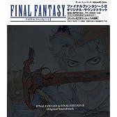 ファイナルファンタジーI・II オリジナルサウンドトラック
