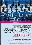 宝塚歌劇検定公式テキスト2000~2004
