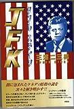 J・F・K ダブル スティツ ー 「今解き明かされるケネディ大統領暗殺の真実」