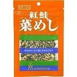 三島 紅鮭菜めし 15g×10個