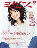 ミセス 2013年 07月号 [雑誌]