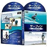 サーフィン上達プログラム【ASPアジアチャンピオン・現役プロ サーファー小川直久 監修】2枚組DVD