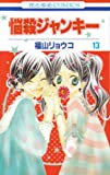 悩殺ジャンキー 第13巻 (花とゆめCOMICS)