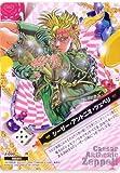 ジョジョの奇妙な冒険ABC シーザー・アントニオ・ツェペリ J-099