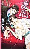 凍花 (リンクスロマンス / 柊平 ハルモ のシリーズ情報を見る