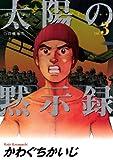 太陽の黙示録(3) (ビッグコミックス)
