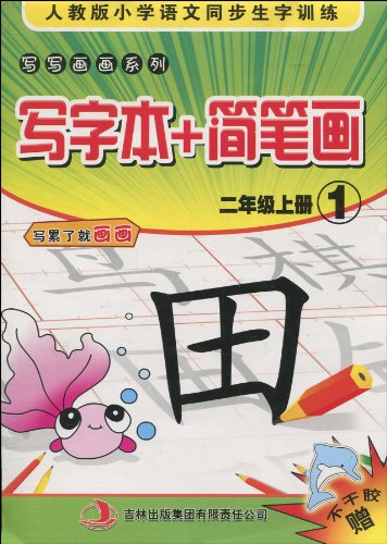 《写字本+简笔画1:2年级上册》:人教版小学语文同步 (356x500)-