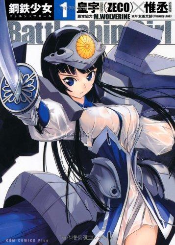 Battleship Girl -鋼鉄少女- 1巻 (ガムコミックスプラス)