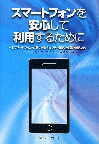 スマートフォンを安心して利用するために―「スマートフォン・クラウドセキュリティ研究会」最終報告より