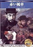 シネマクラシック 赤い風車 [DVD]