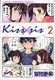Kiss×sis 2 (2) (KCデラックス)