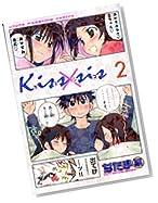 Kiss×sis 2 (KCデラックス)