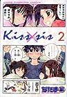 Kiss×sis 第2巻 2008年01月04日発売