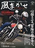 風まかせ 2010年 05月号 [雑誌]