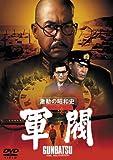 激動の昭和史 軍閥 東宝DVD名作セレクション