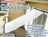 クールブラインド(45×90cm)[日よけ シェード ベランダ 窓 すだれ よしず]日射熱約81%・紫外線95%カットで高いブラインド効果!!