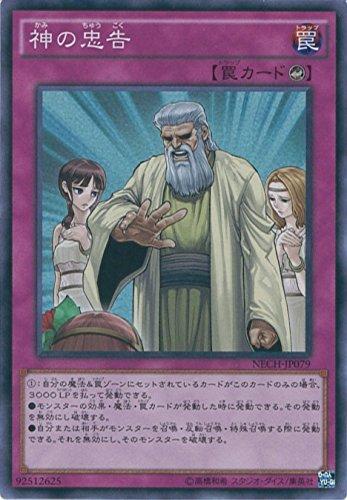 遊戯王 【3枚】 神の忠告 (SR/NECH-JP079)