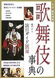 歌舞伎の事典―演目ガイド181選