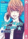 スターダスト★ウインク 8 (りぼんマスコットコミックスDIGITAL)