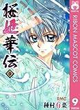 桜姫華伝 9 (りぼんマスコットコミックスDIGITAL)
