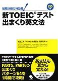 新TOEIC(R)テスト出まくり英文法(CD付)