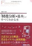 「財務分析の基本」がすべてわかる本