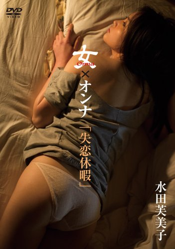 水田芙美子/女×オンナ~失恋休暇~ [DVD]